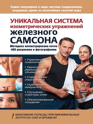 cover image of Уникальная система изометрических упражнений Железного Самсона