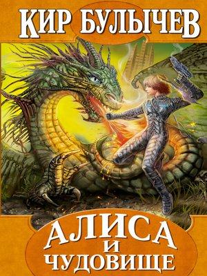 cover image of Алиса и чудовище