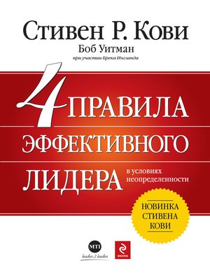 cover image of 4 правила эффективного лидера в условиях неопределенности