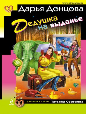 cover image of Дедушка на выданье