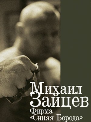 cover image of Фирма «Синяя Борода»