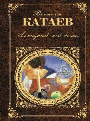 cover image of Алмазный мой венец
