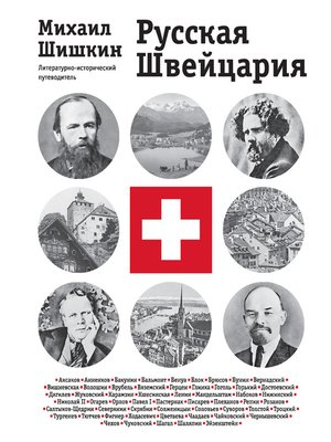 cover image of Русская Швейцария