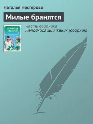 cover image of Милые бранятся