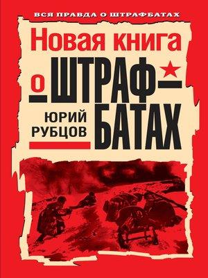 cover image of Новая книга о штрафбатах