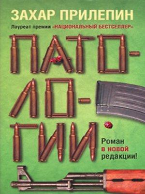cover image of Патологии