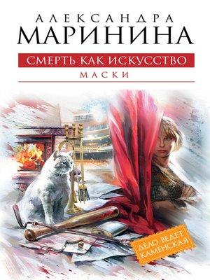 cover image of Смерть как искусство. Том 1. Маски