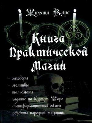 cover image of Книга практической магии