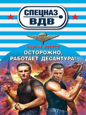 cover image of Осторожно, работает десантура!