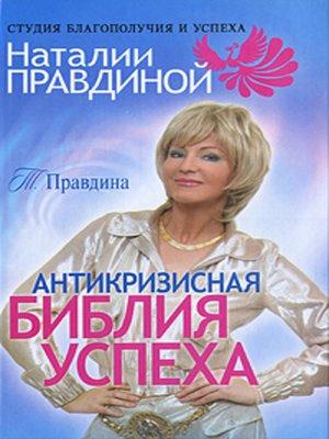 cover image of Антикризисная библия успеха
