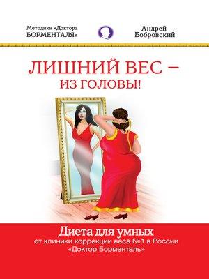 cover image of Лишний вес – из головы! Диета для умных