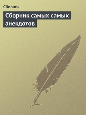 cover image of Сборник самых самых анекдотов
