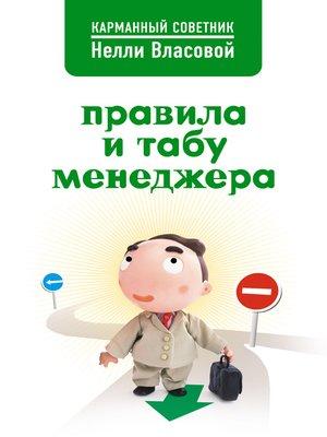 cover image of Правила и табу менеджера