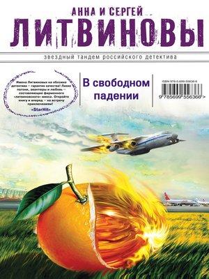 cover image of В свободном падении