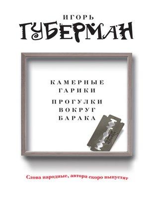 cover image of Камерные гарики. Прогулки вокруг барака (сборник)