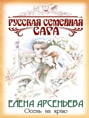 cover image of Осень на краю