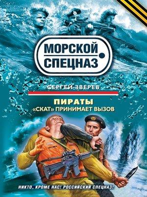 cover image of «Скат» принимает вызов