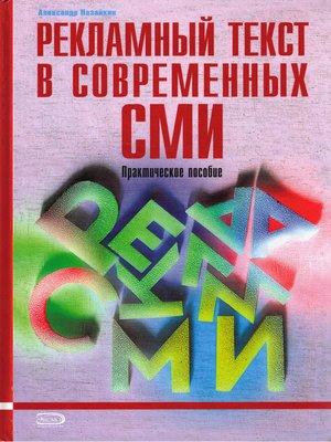 cover image of Рекламный текст в современных СМИ