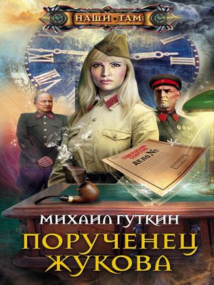 cover image of Порученец Жукова