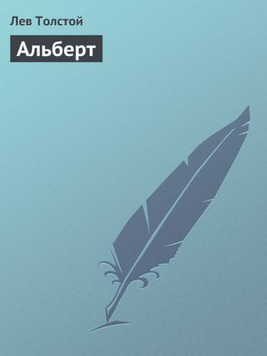 cover image of Альберт