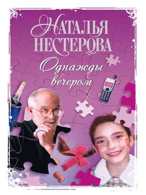 cover image of Однажды вечером (сборник)