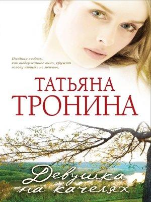 cover image of Девушка на качелях