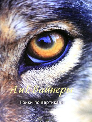 cover image of Гонки по вертикали