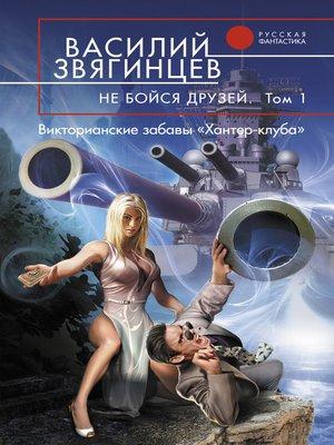 cover image of Не бойся друзей. Том 1. Викторианские забавы «Хантер-клуба»