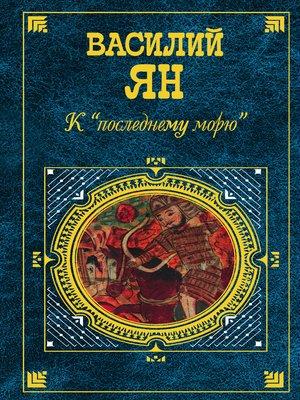 cover image of Юность полководца