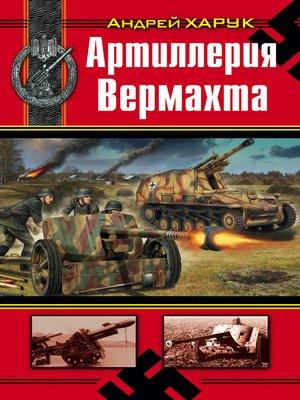 cover image of Артиллерия Вермахта