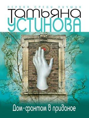 cover image of Дом-фантом в приданое