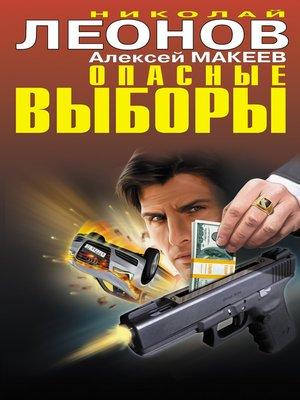 cover image of Опасные выборы