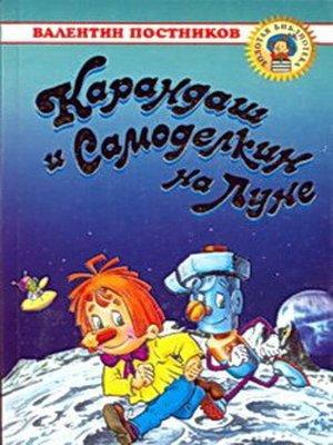 cover image of Карандаш и Самоделкин на Луне