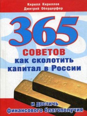 cover image of 365 советов как сколотить капитал в России и достичь финансового благополучия