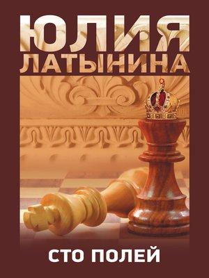 cover image of Сто полей