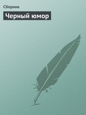 cover image of Черный юмор