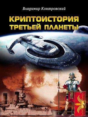 cover image of Криптоистория Третьей планеты