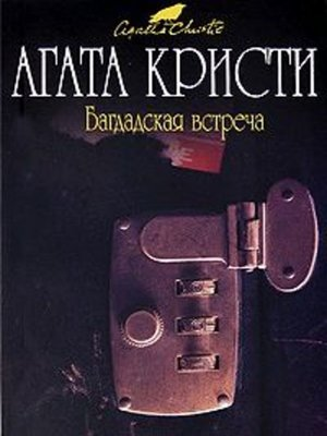 cover image of Багдадская встреча