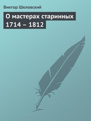 cover image of О мастерах старинных 1714 – 1812