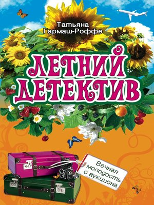 cover image of Вечная молодость с аукциона