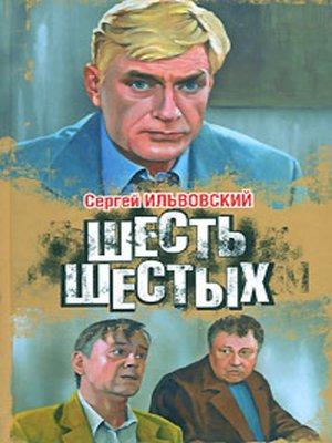 cover image of Шесть шестых