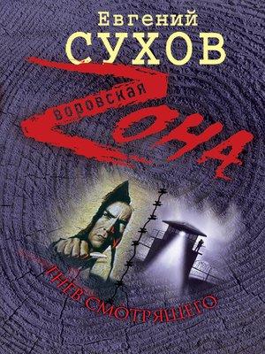 cover image of Гнев смотрящего