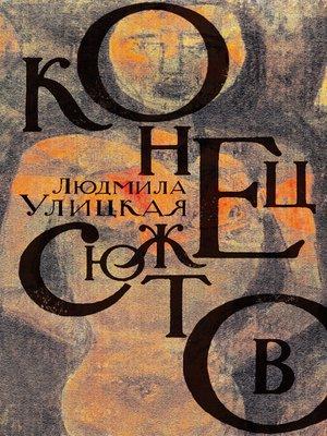cover image of Конец сюжетов