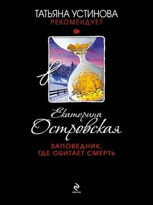 cover image of Заповедник, где обитает смерть