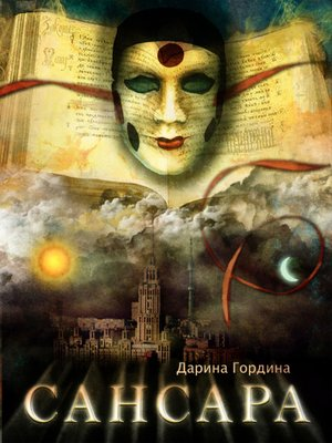 cover image of Сансара