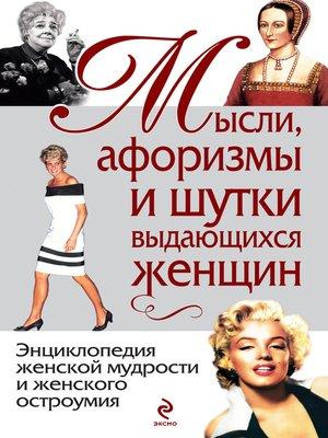 cover image of Мысли, афоризмы и шутки выдающихся женщин