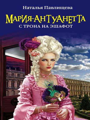 cover image of Мария-Антуанетта. С трона на эшафот