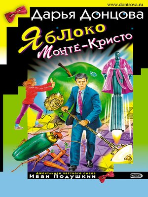 cover image of Яблоко Монте-Кристо