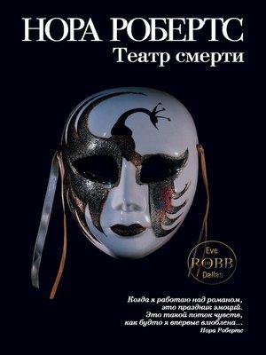 cover image of Театр смерти