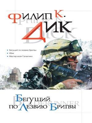 cover image of Мечтают ли андроиды об электроовцах?